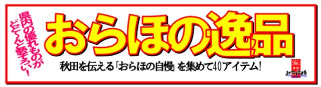 おらほの逸品「特選メニュー」第10弾
