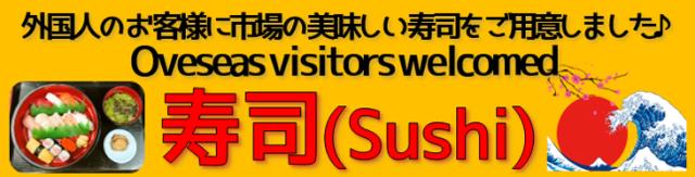 寿司(団体メニューバナー)