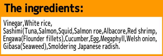 海鮮丼(成分)
